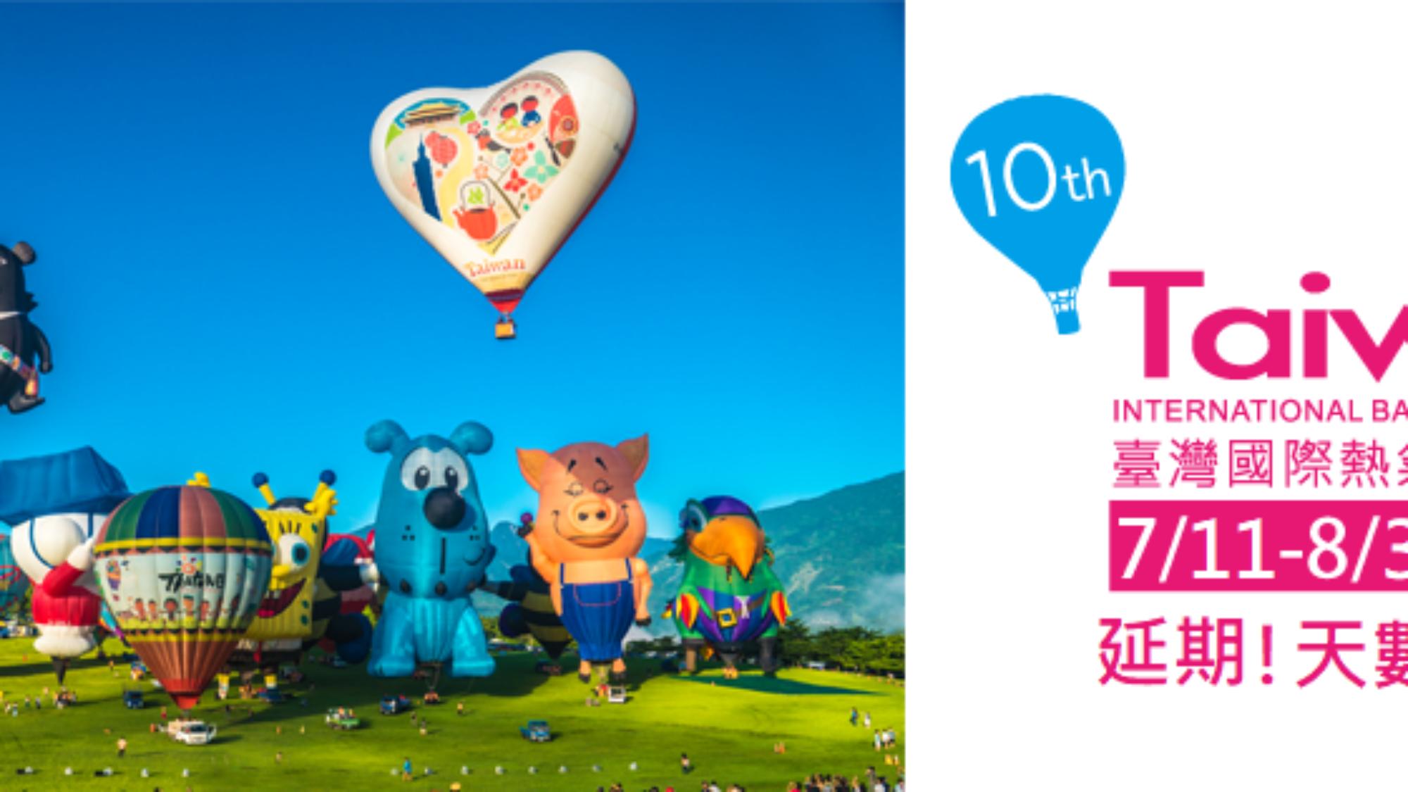 2020熱氣球嘉年華延期至7月11日登場 暑假玩好玩滿