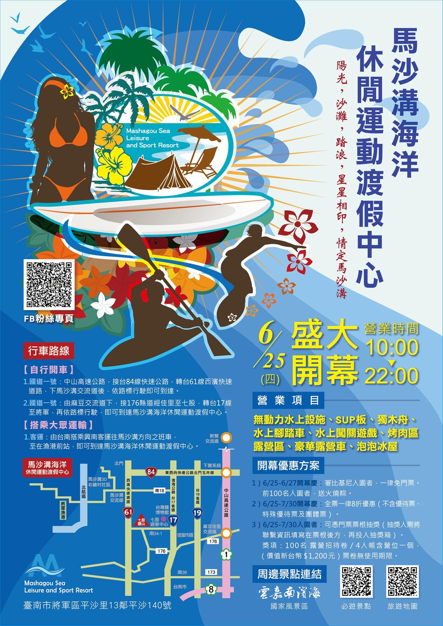 台南馬沙溝濱海遊憩區6/25新開園!免費入園方法在這裡
