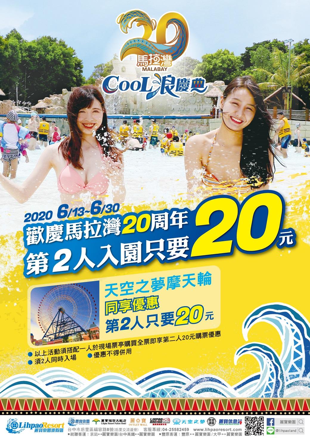 暢玩整天只要199 ?  著海灘褲、比基尼台中麗寶樂園三大優惠活動等你來參加