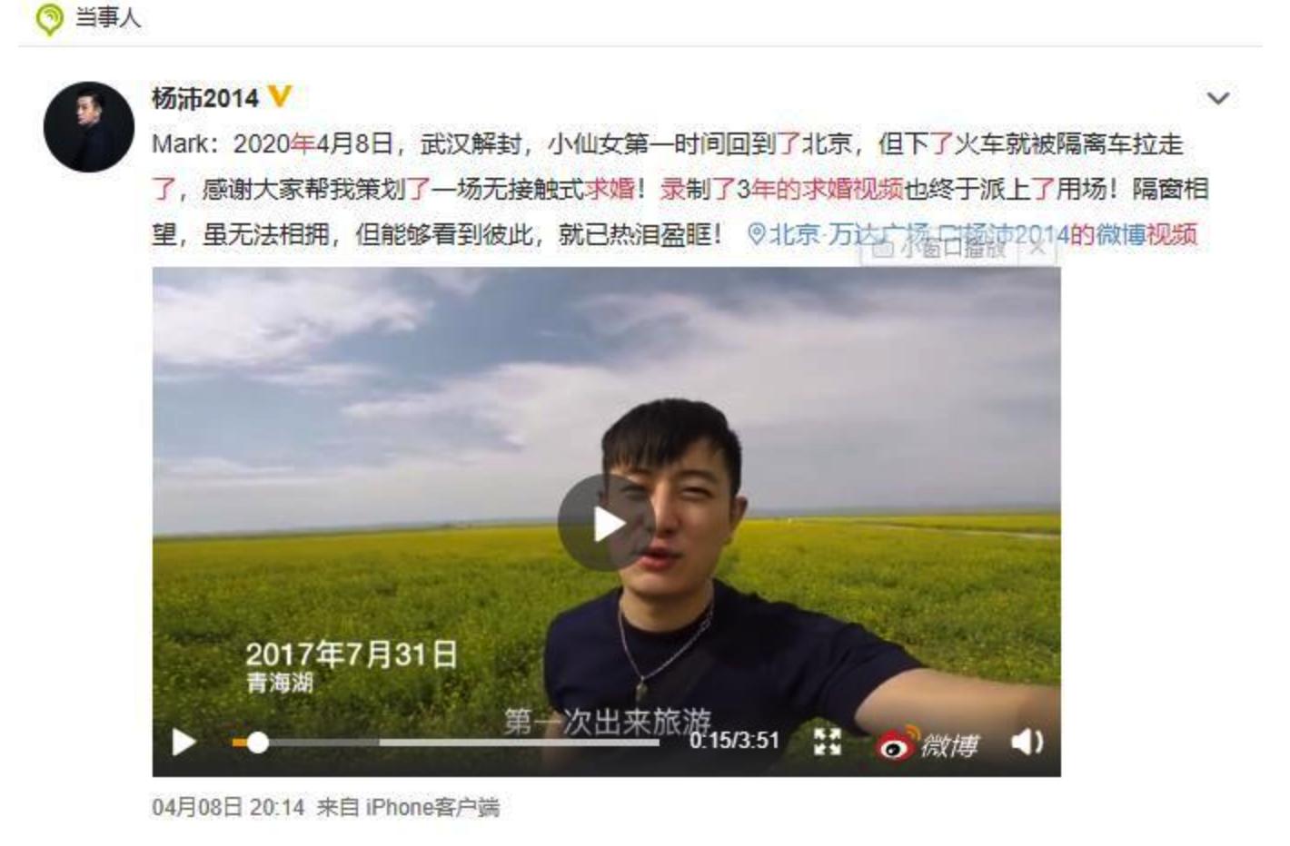 武漢疫情下無觸式求婚 影片策劃三年感動逾萬網民:是男的也想嫁!