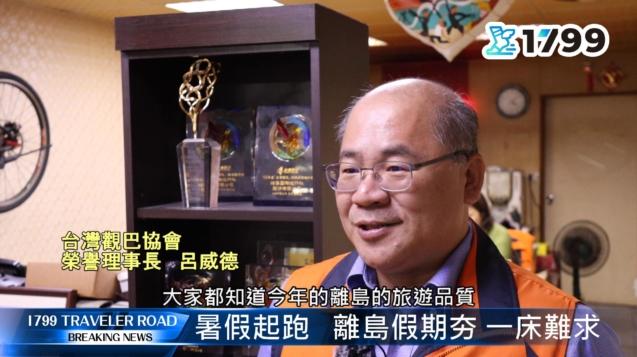 呂威德榮譽理事長表示,不同的旅行業者,用不同的觀點來去詮釋,台灣的旅遊景點,跟台灣的旅遊商品。