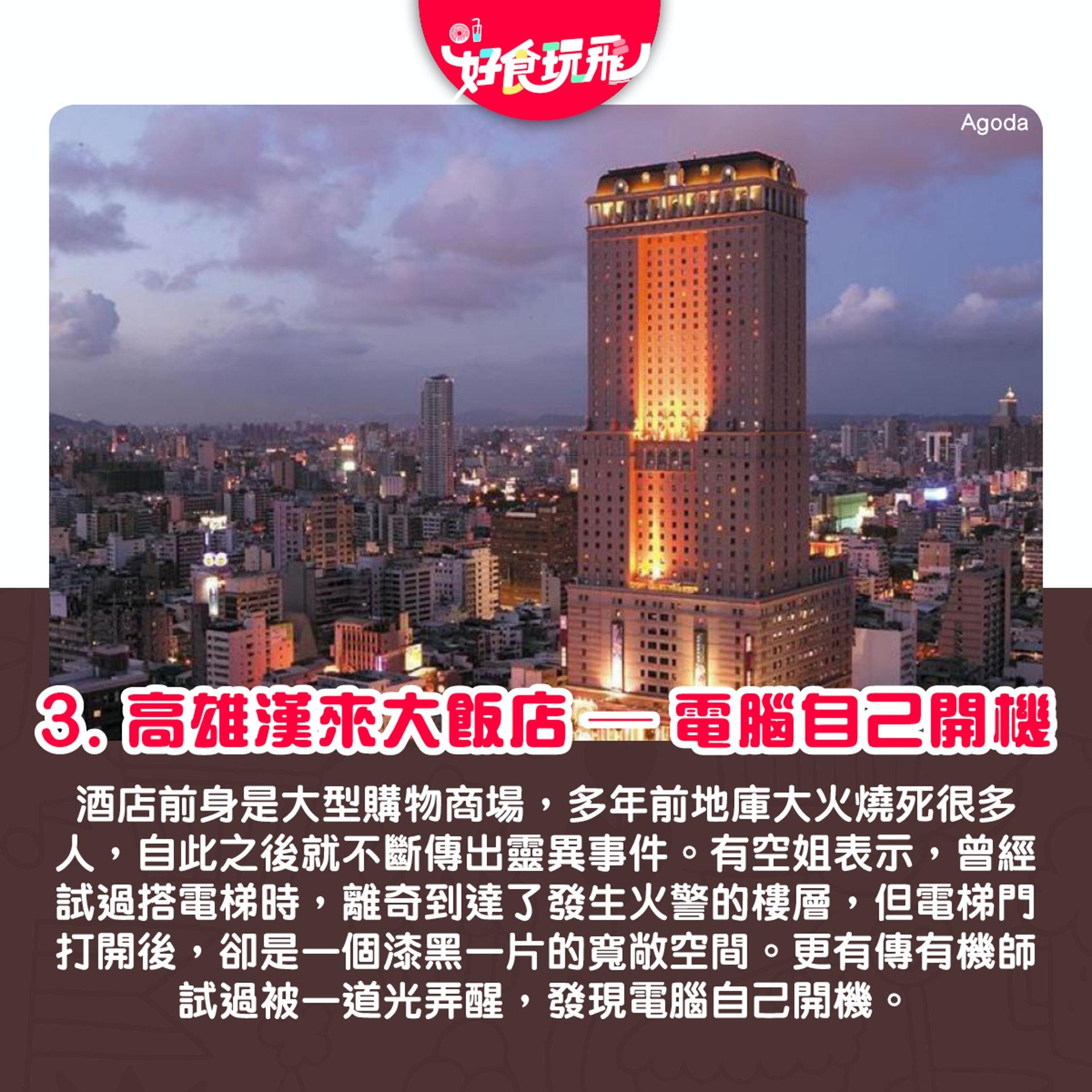 鬼門開!盤點台灣十大猛鬼飯店 網:第6家超兇!