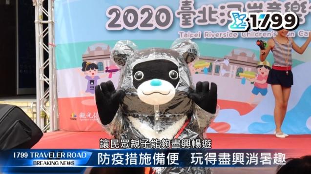 三大亮點打造台北最大親水樂園