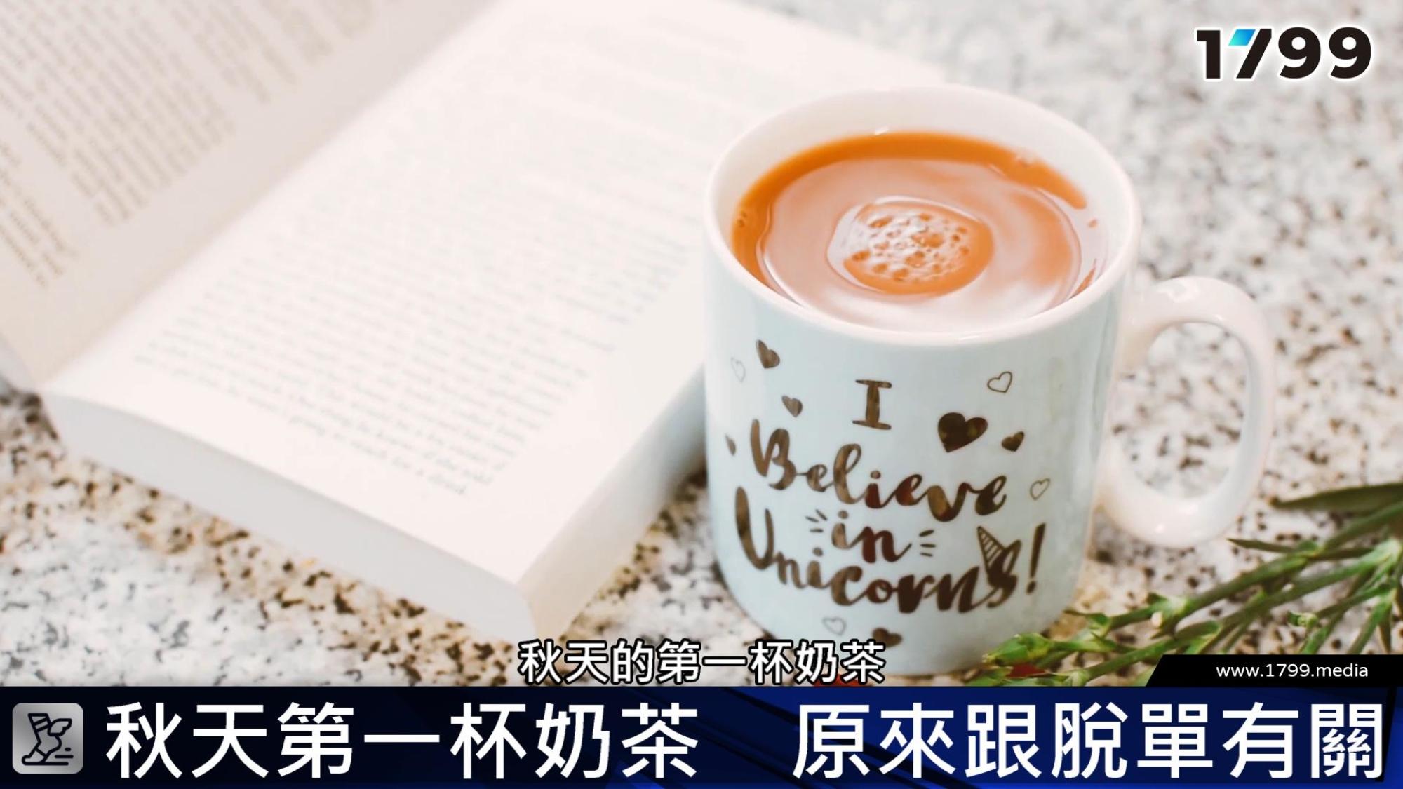 秋天的第一杯奶茶,刷爆華人年輕圈(圖/1799提供)
