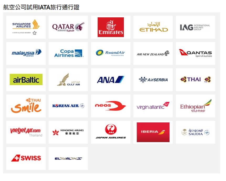 多國航空公司積極倡議IATA數位旅遊通行證