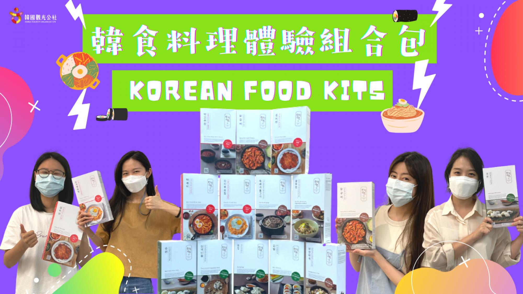 韓食料理體驗組合包