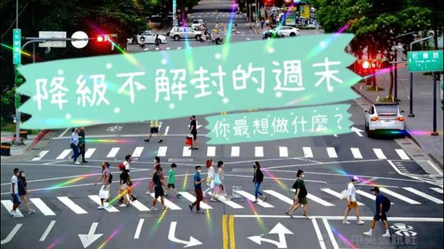 圖 / 央廣下午茶提供